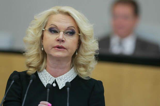 Голикова рассказала о «ковид-диссидентах» в правительстве