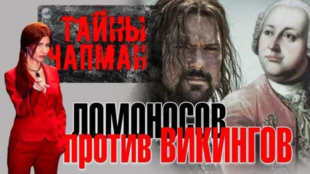 Чапман против викингов или очередной шедевр с Рен-ТВ
