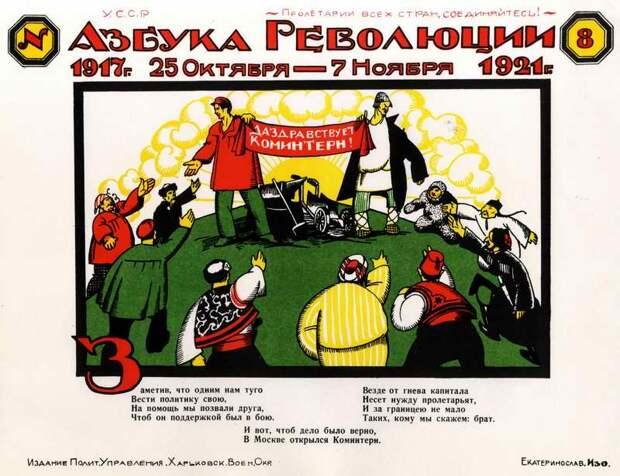Азбука революции (З) - Адольф Страхов