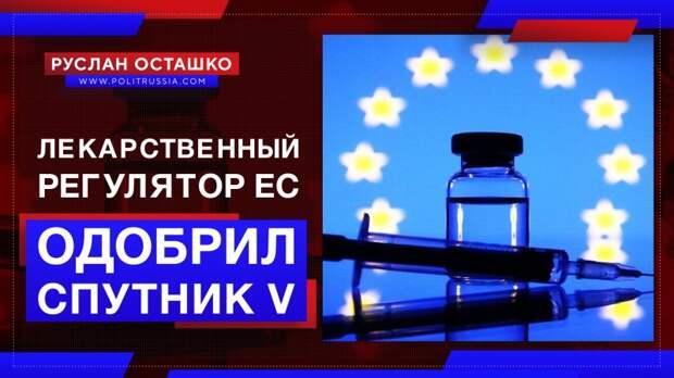 Лекарственный регулятор ЕС одобрил регистрацию «Спутника V»