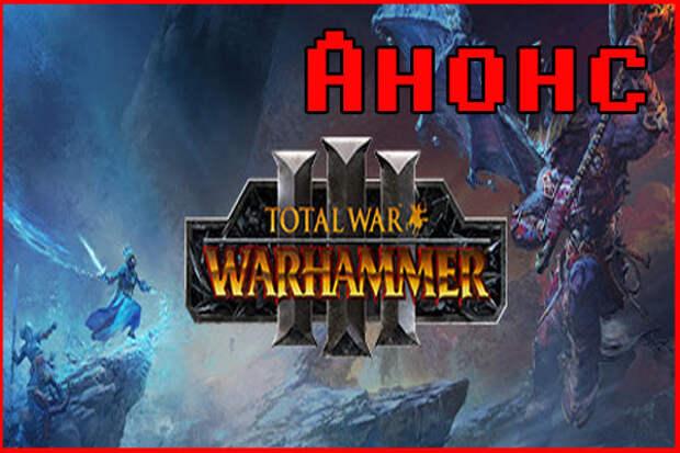 Анонс Total War: Warhammer 3