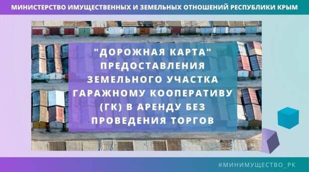 Закон «о гаражной амнистии» не распространяется на оформление прав на земельные участки под гаражными кооперативами – Лариса Кулинич