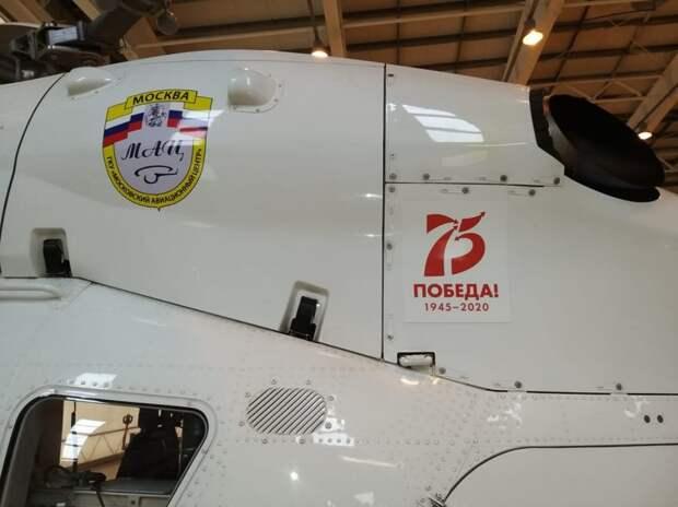 Московский авиационный центр украсил вертолеты к Дню Победы