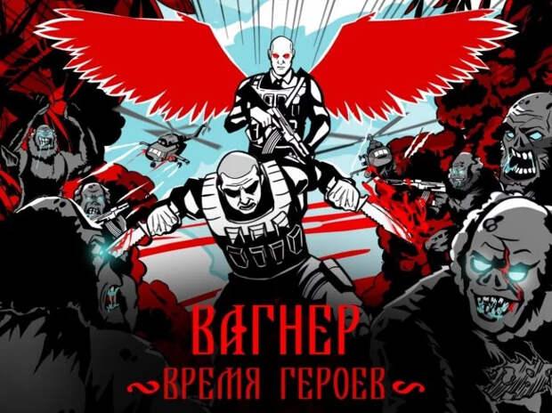 В Сети вышла пятая часть о русском супергерое: «Вагнер. Время героев»
