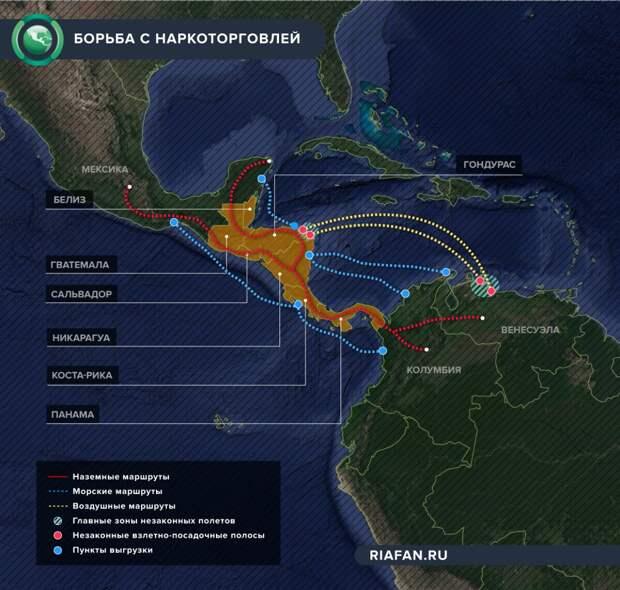 Ключевые маршруты наркоторговцев в Центральной Америке