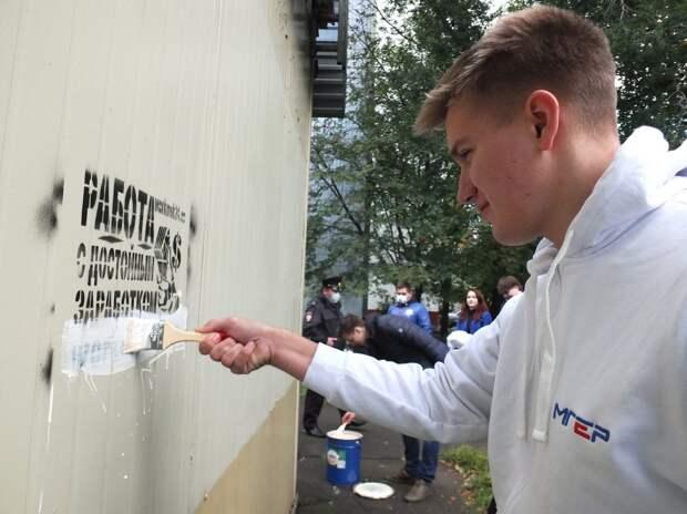 Активисты молодежного движения «Бибирево против наркотиков» срывают и замазывают криминальные объявления / Фото: Галина Погодина