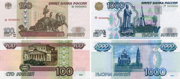 Бумажные рубли получат новый облик