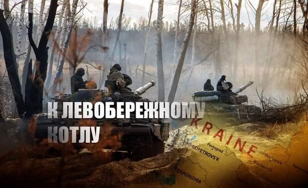 «Окружат и уничтожат»: Бывший украинский министр предрёк ВСУ огромный левобережный котел