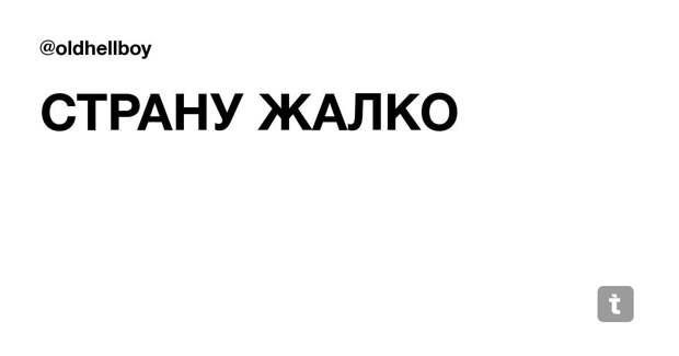 СТРАНУ ЖАЛКО