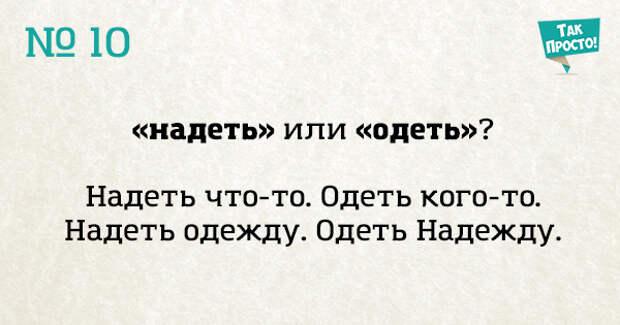 http://takprosto.cc/wp-content/uploads/1/10-samyh-rasprostranennyh-oshibok/thumb.jpg