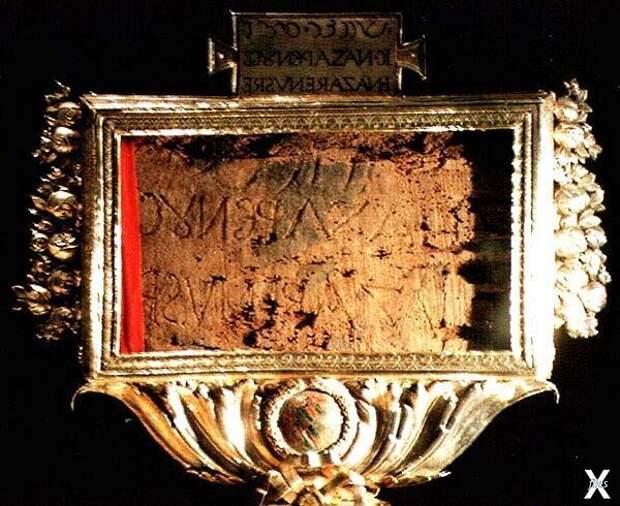 Якобы, табличка размещенная над крест...