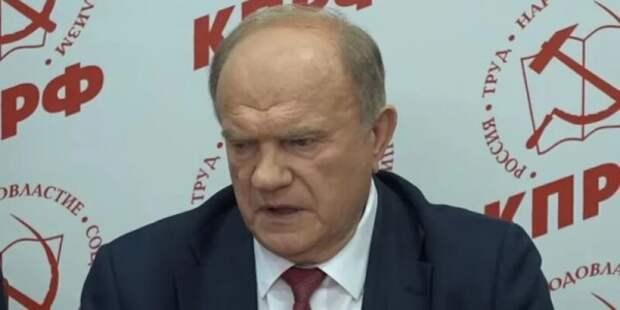 Зюганов: «Уверен, протест будет»