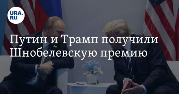Путин и Трамп получили Шнобелевскую премию