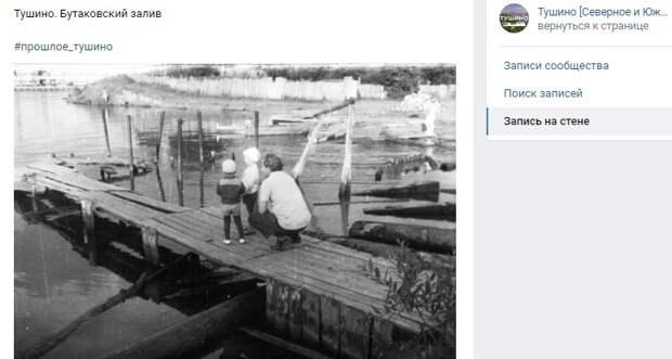 В соцсетях появилось ретро-фото Бутаковского залива