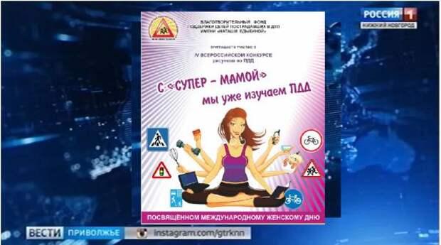 Юные нижегородцы могут принять участие в конкурсе рисунков о ПДД
