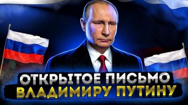 Открытое письмо Владимиру Путину. Одна из главных проблем России