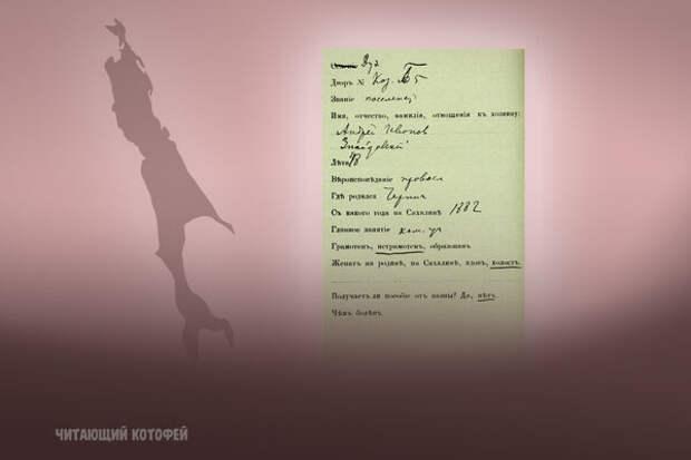 Пример заполненной Чеховым карточки.