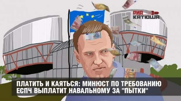 Паразиты из Минюста заставляют Россию «платить и каяться» перед жуликом Навальным по требованию ЕСПЧ