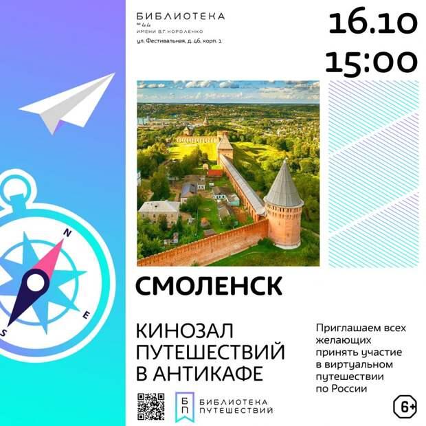Виртуальное путешествие по Смоленску пройдет на Фестивальной