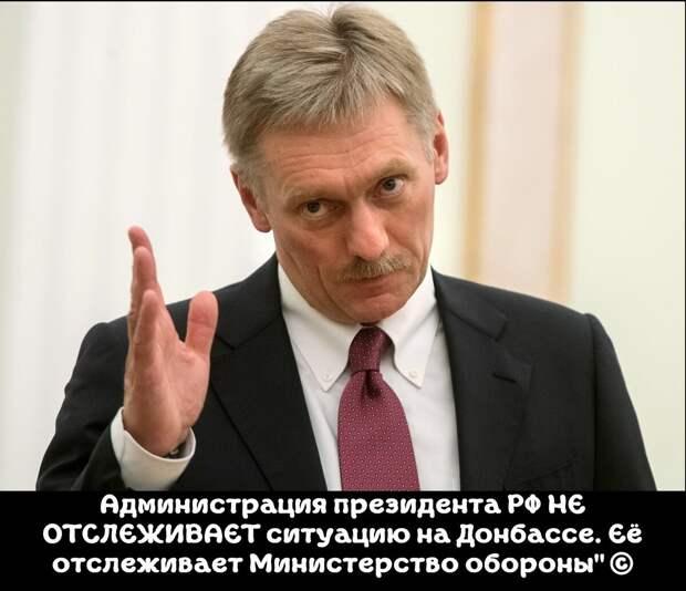 Дмитрий Песков троллинг журналистов