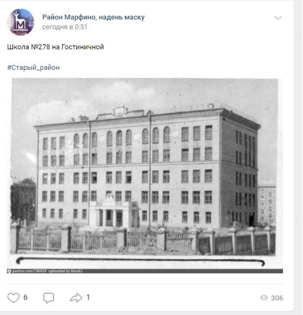 Фото дня: школа на Гостиничной 65 лет назад