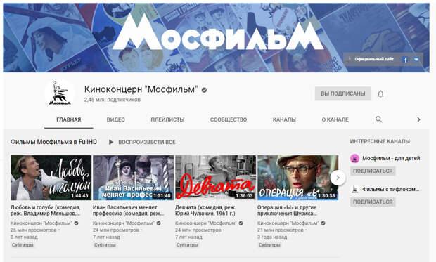 Пользователи YouTube-канала «Мосфильма» в дни самоизоляции отдают предпочтение фильмам Гайдая и Меньшова