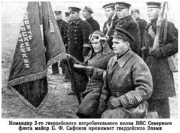 Б.Ф.Сафонов у Гвардейского стяга