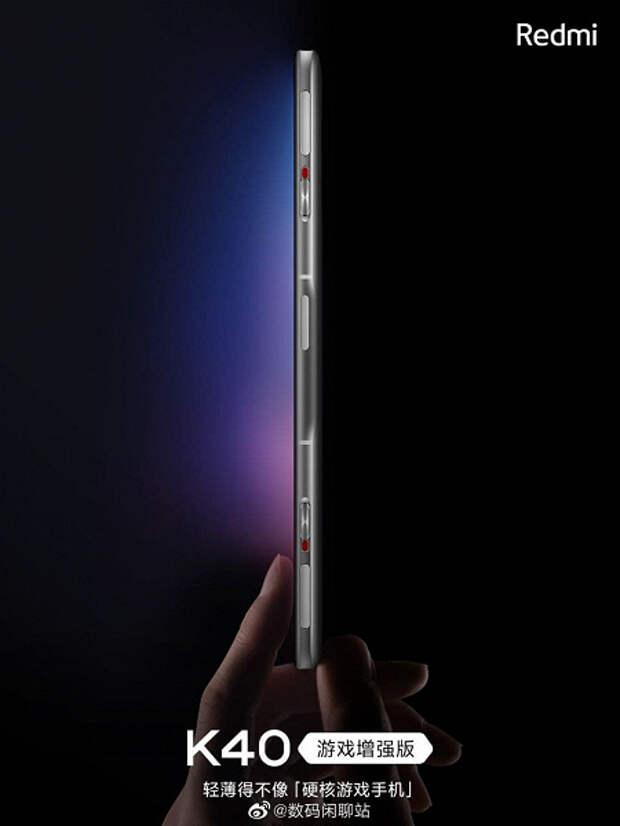 Игровой Redmi K40 окажется самым тонким и компактным игровым смартфоном