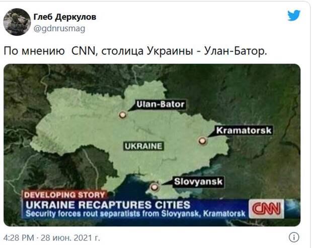 CNN переименовал столицу Украины в Улан-Батор