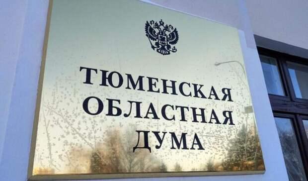 Тюменские депутаты отменили запрет на митинги из-за решения Конституционного суда РФ