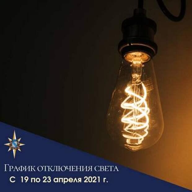 В Курске на следующей неделе отключат свет