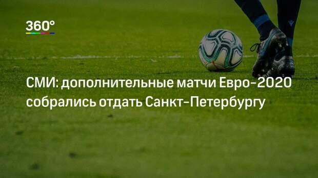 СМИ: дополнительные матчи Евро-2020 собрались отдать Санкт-Петербургу