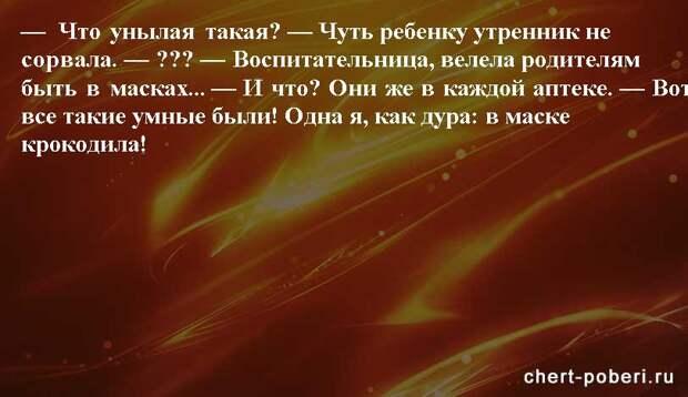Самые смешные анекдоты ежедневная подборка chert-poberi-anekdoty-chert-poberi-anekdoty-59540603092020-15 картинка chert-poberi-anekdoty-59540603092020-15