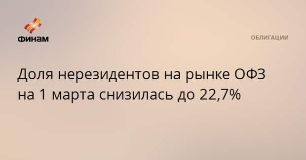 Доля нерезидентов на рынке ОФЗ на 1 марта снизилась до 22,7%