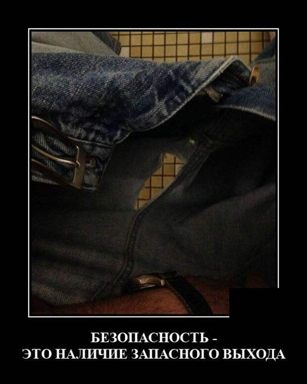 Демотиватор про штаны