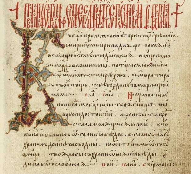 Диалекты древнерусского языка и современный русский язык
