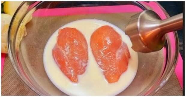 Взбейте куриную грудку с молоком и  получите восхитительный вкус и аромат