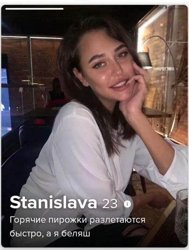 Станислава из Tinder сравнила себя с пирожком