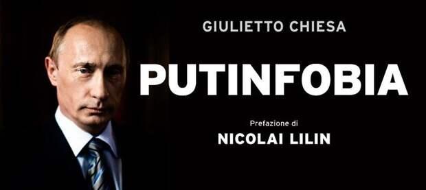 В свет выходит книга Джульетто Кьезы «Путинфобия»: Антироссийская истерия – последнее оружие противника