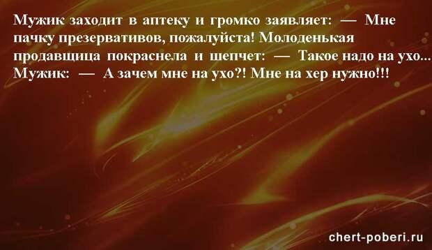 Самые смешные анекдоты ежедневная подборка chert-poberi-anekdoty-chert-poberi-anekdoty-59160329102020-11 картинка chert-poberi-anekdoty-59160329102020-11