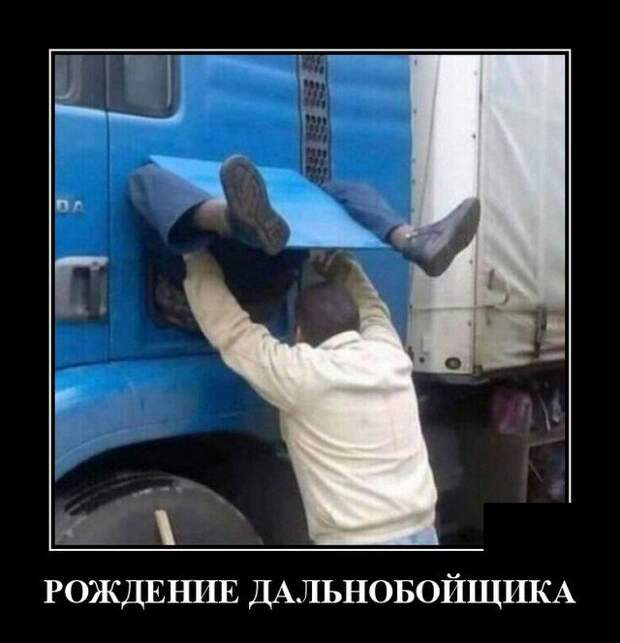 Демотиватор про дальнобойщика