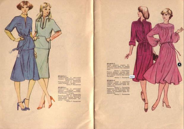 Мода для «работниц и крестьянок»: Что предлагали женщинам советские журналы