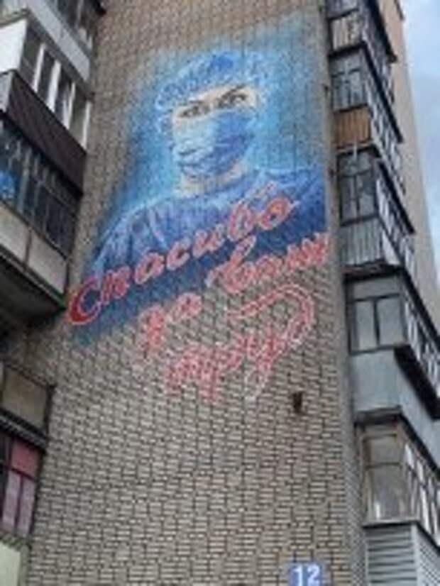 В Череповце на многоэтажке появилось граффити в честь медиков