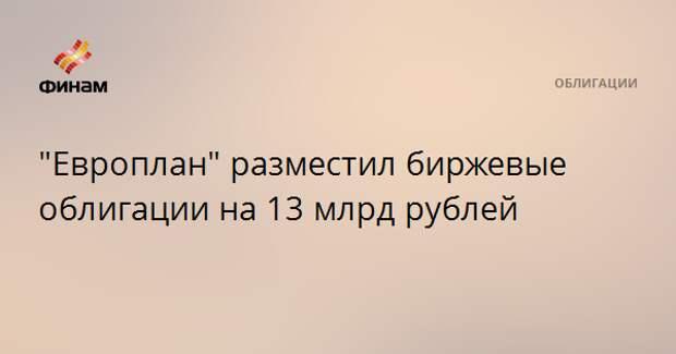 """""""Европлан"""" разместил биржевые облигации на 13 млрд рублей"""