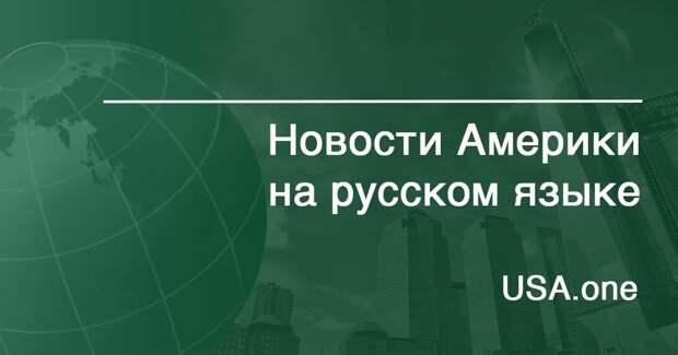 Резиденция посла США в России попала в ДТП