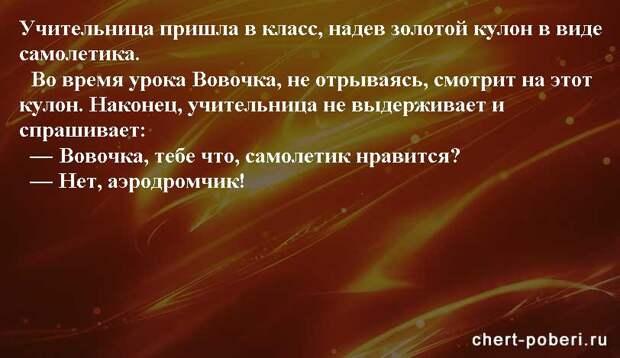 Самые смешные анекдоты ежедневная подборка chert-poberi-anekdoty-chert-poberi-anekdoty-20421212102020-11 картинка chert-poberi-anekdoty-20421212102020-11