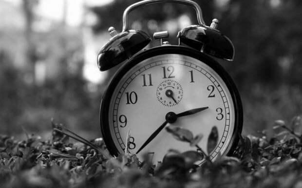 Переведи часы назад,