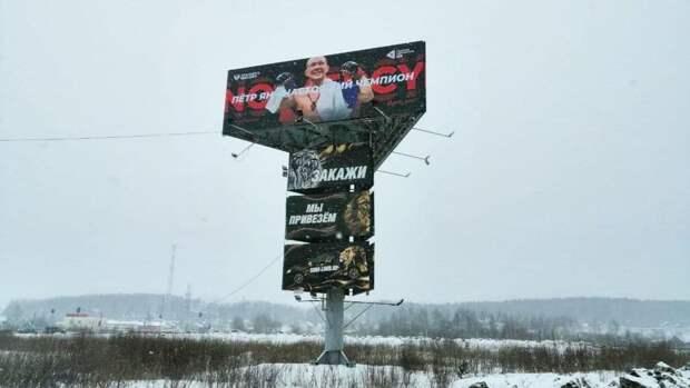 Дисквалифицированного российского бойца Петра Яна поддержали огромным билбордом в Екатеринбурге: фото