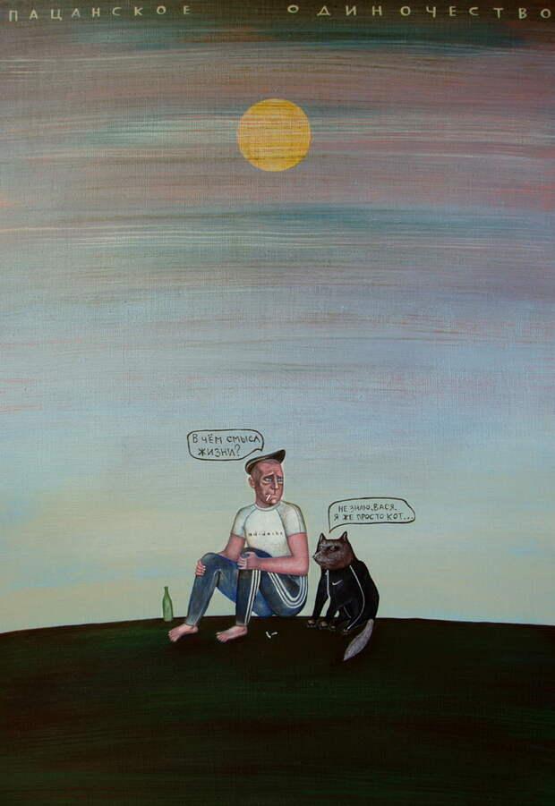 Невыносимая четкость бытия: гопники ито, как ихвидят современные художники ииллюстраторы