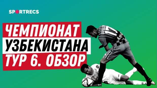 Чемпионат Узбекистана. Тур 6. Обзор